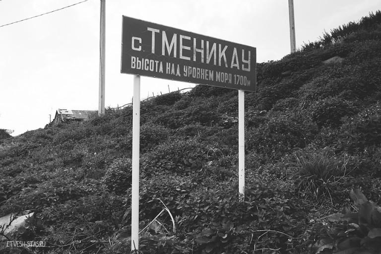 Село Тменикао